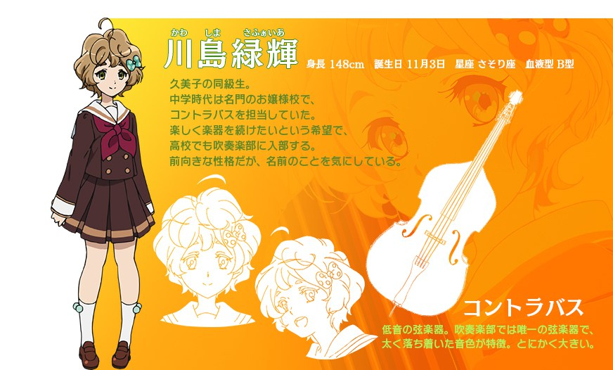 Hibike-Euphonium-Anime-Character-Design-Sapphire-Kawashima