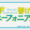 Review: Hibike! Euphonium