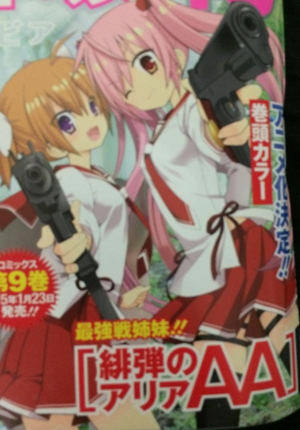 Hidan no Aria AA visual haruhichan.com Hidan no Aria AA anime