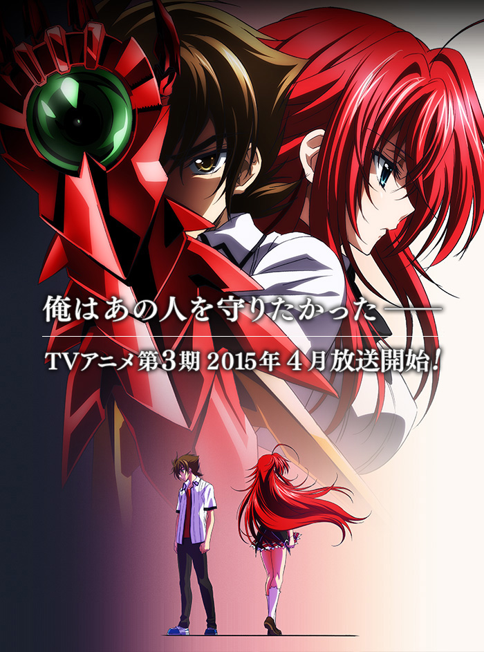 High-School-DxD-BorN_Haruhichan.com-Visual-01