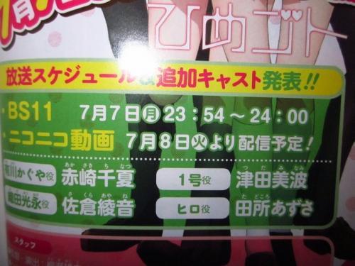Himegoto anime Addition Cast Revealed