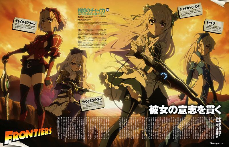Hitsugi-no-Chaika-Avenging-Battle_Haruhichan