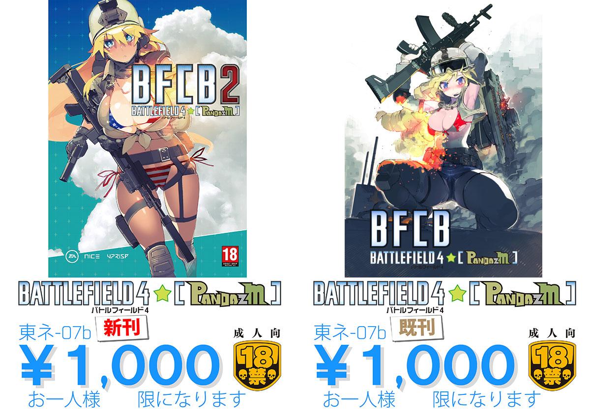 Hitsugi no Chaika Character Designer Presents New Battlefield Doujinshi for Comiket 5