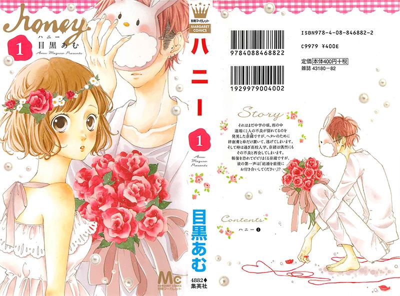 Honey Manga Volume 1_Haruhichan.com_