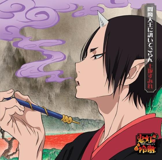 Hoozuki No Reitetsu OVA Ending Sequence Features Peach Maki haruhichan.com Sumire Uesaka's 5th single anime edition CD jacket