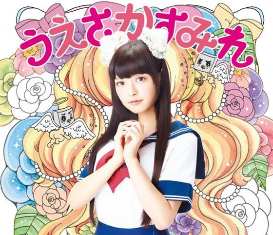 Hoozuki No Reitetsu OVA Ending Sequence Features Peach Maki haruhichan.com Sumire Uesaka's 5th single limited edition CD jacket