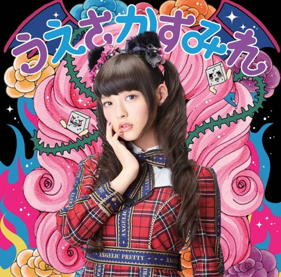 Hoozuki No Reitetsu OVA Ending Sequence Features Peach Maki haruhichan.com Sumire Uesaka's 5th single regular edition jacket
