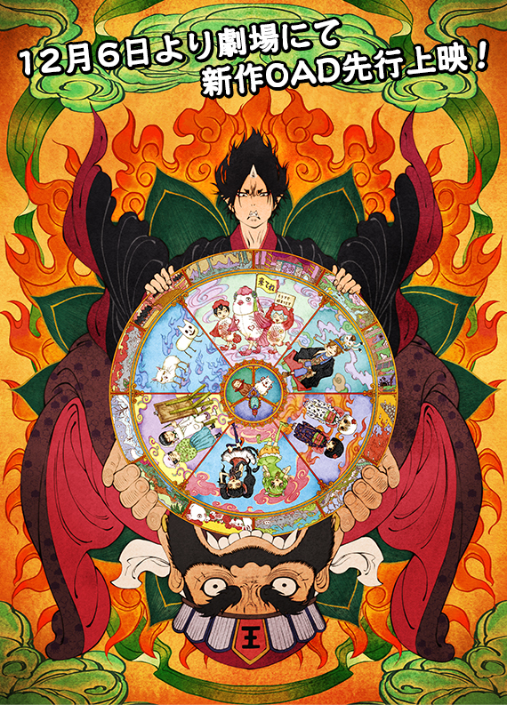 Hoozuki no Reitetsu OVA Poster_Haruhichan.com_