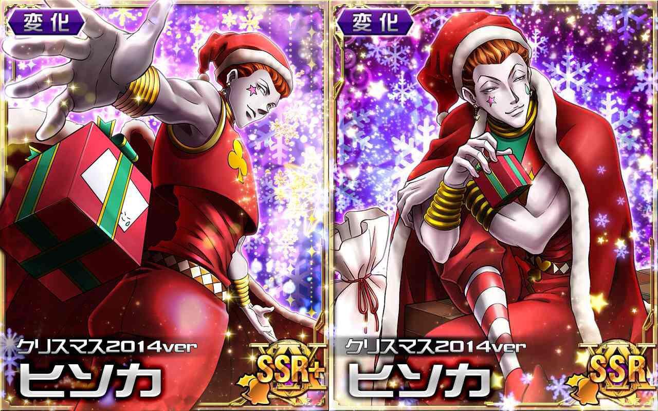 Hunter x Hunter Battle Collection Cards haruhichan.com HxH Mobage Christmas cards Hisoka