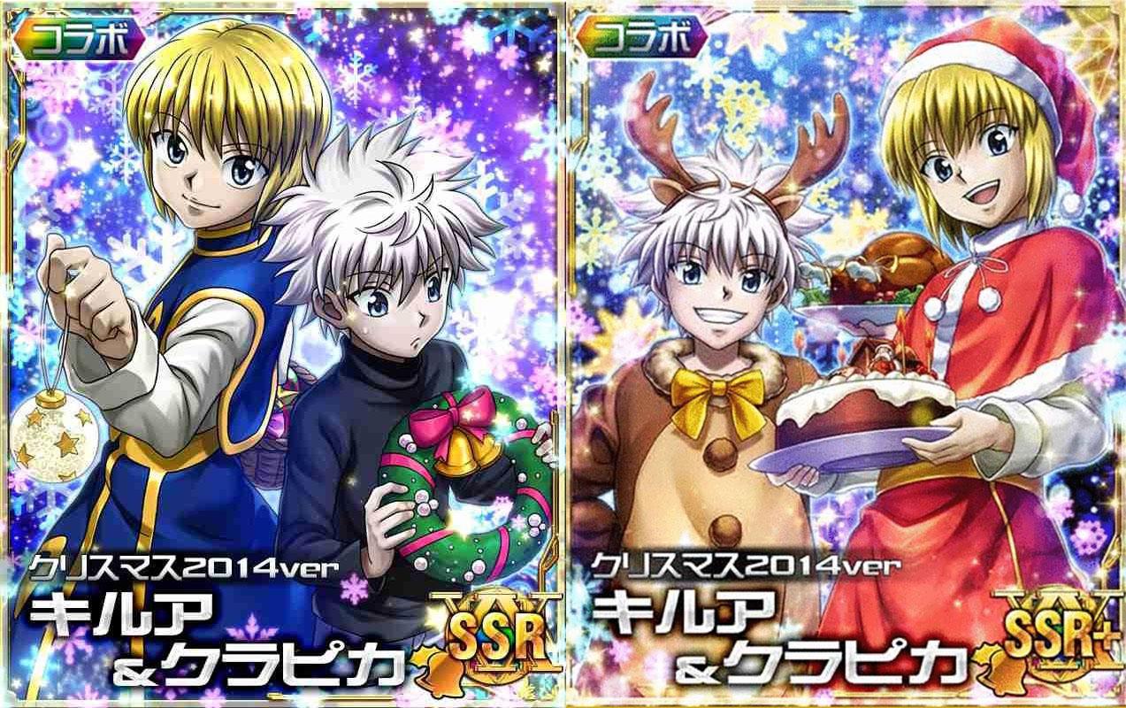 Hunter x Hunter Battle Collection Cards haruhichan.com HxH Mobage Christmas cards Kurapika and Killua Zoldyckl