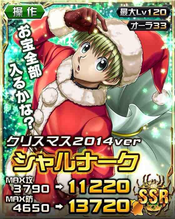 Hunter x Hunter Battle Collection Cards haruhichan.com HxH Mobage Christmas cards Shalnark