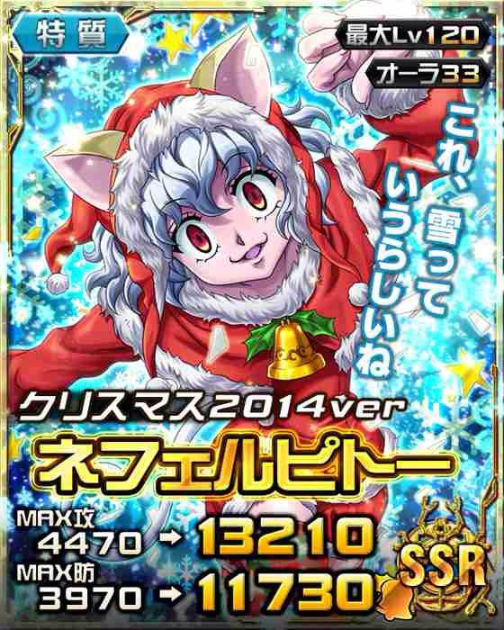 Hunter x Hunter Battle Collection Cards haruhichan.com HxH Mobage Christmas cards neferpitou