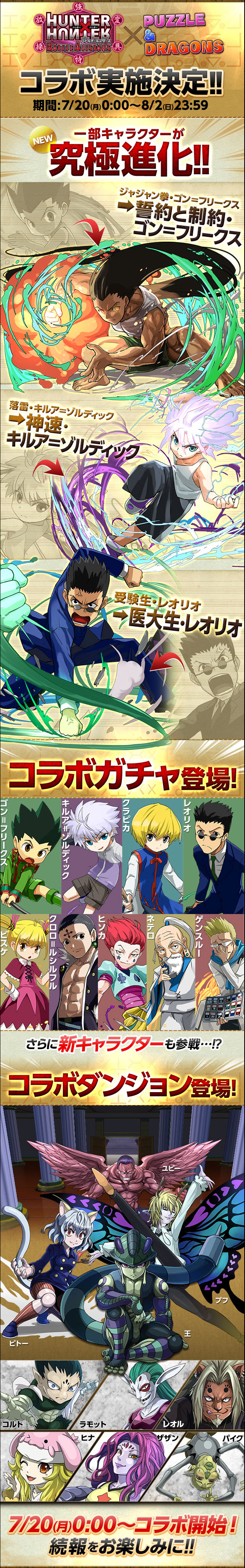 Hunter x Hunter Smartphone Game Teams up with Puzzle & Dragons
