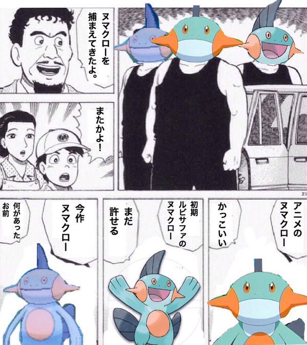 Internet Reacts to Marshtomp from Pokemon Omega Ruby and Alpha Sapphire haruhichan.com Marshstomp 24