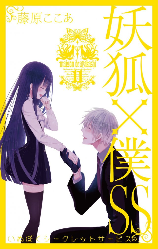 The Final Volume's Cover