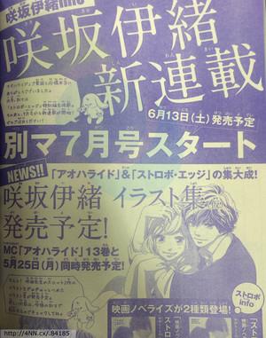 Io Sakisaka New Series Announcement_Haruhichan.com_