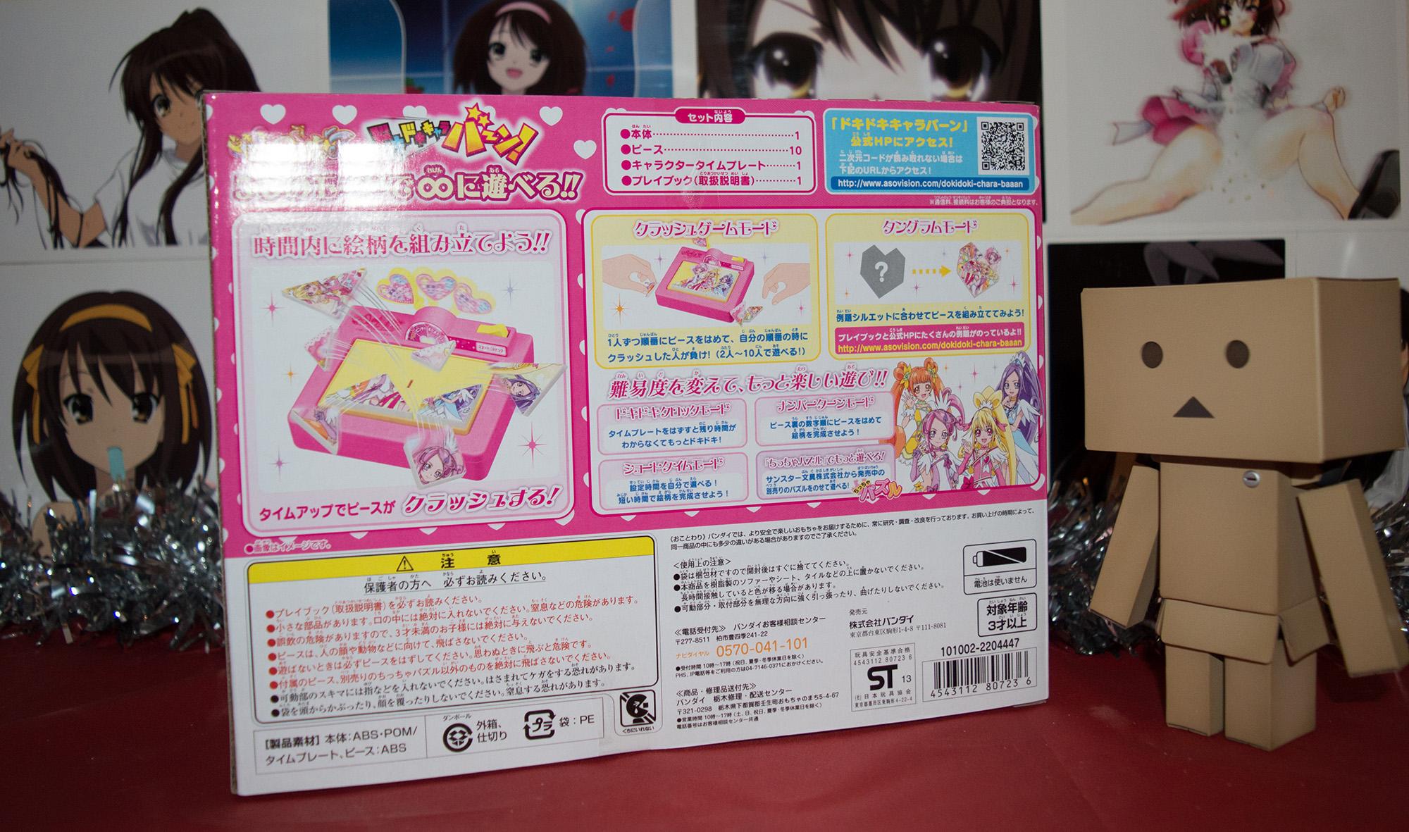 JList Fuku-Bukuro Lucky Anime Toy Set Overview haruhichan.com Dokidoki! Precure - Toy Puzzle 2