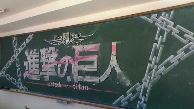 Japan Takes Drawing on a Chalkboard to a New Level haruhichan.com Attack on Titan