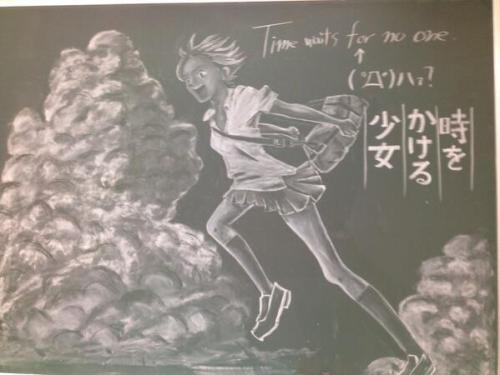 Japan Takes Drawing on a Chalkboard to a New Level haruhichan.com The Girl Who Leaped Through Time