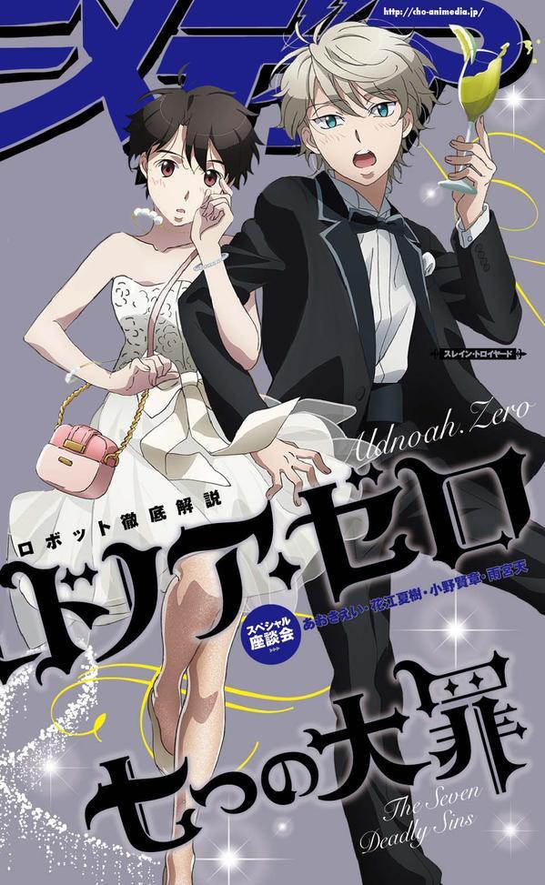 Japanese Twitter Users React to Animedia's Magazine Cover Featuring Aldnoah.Zero haruhichan.com animedia march issue aldonoah zero edit 2