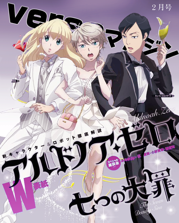 Japanese Twitter Users React to Animedia's Magazine Cover Featuring Aldnoah.Zero haruhichan.com animedia march issue aldonoah zero edit 5