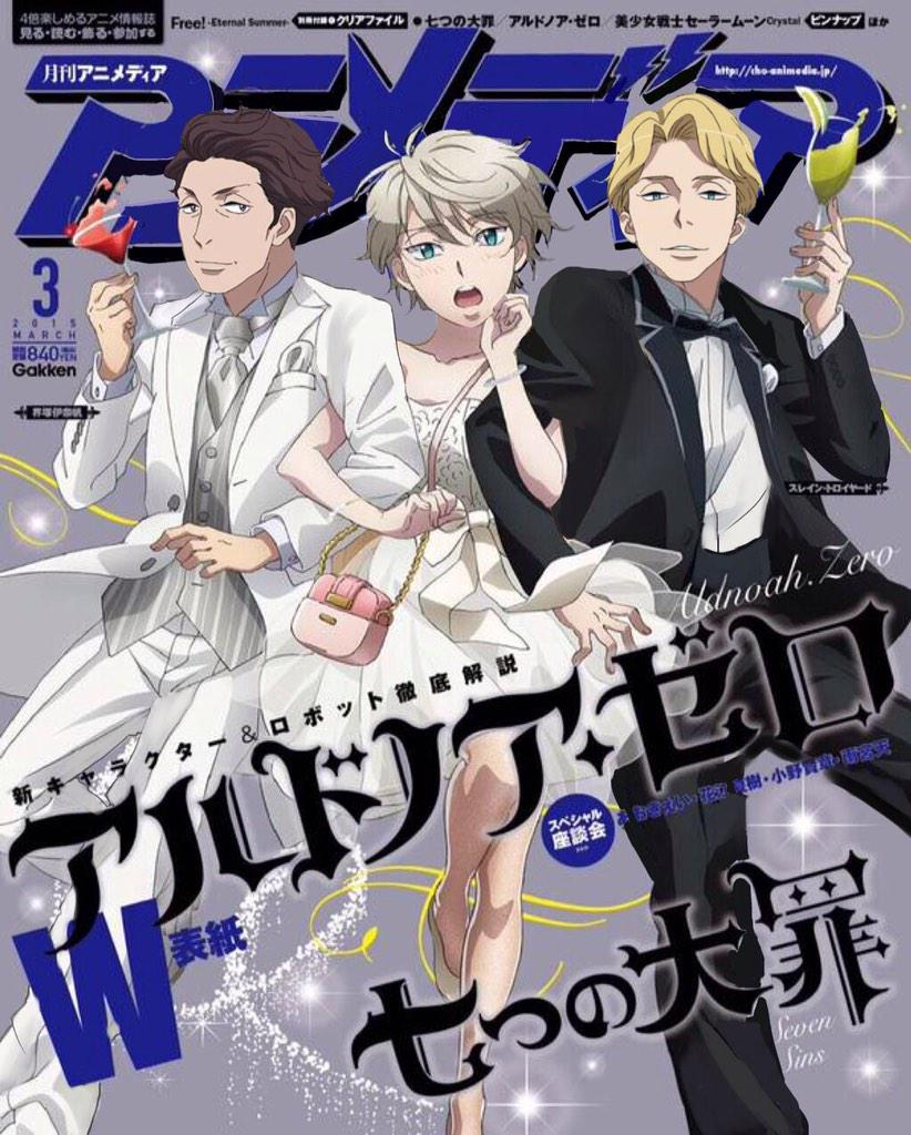 Japanese Twitter Users React to Animedia's Magazine Cover Featuring Aldnoah.Zero haruhichan.com animedia march issue aldonoah zero edit 6