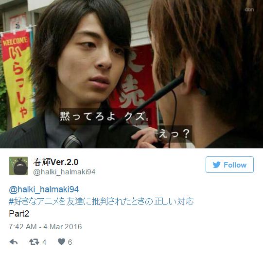Japanese Twitter Users Respond to #TheCorrectWayToDealWithAFriendCritizingAnimeYouLike 10
