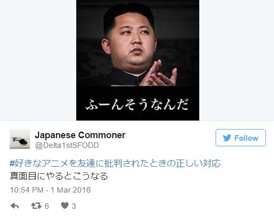 Japanese Twitter Users Respond to #TheCorrectWayToDealWithAFriendCritizingAnimeYouLike 11