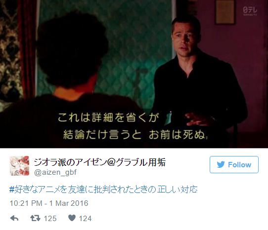Japanese Twitter Users Respond to #TheCorrectWayToDealWithAFriendCritizingAnimeYouLike 13