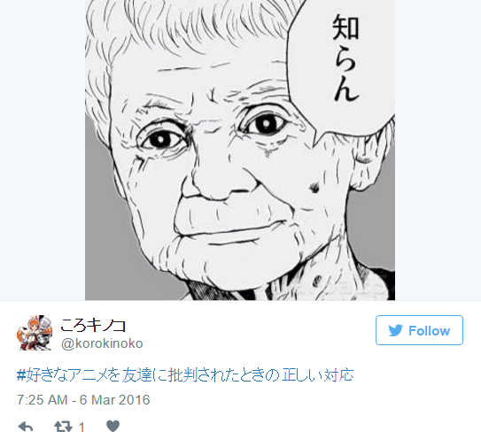 Japanese Twitter Users Respond to #TheCorrectWayToDealWithAFriendCritizingAnimeYouLike 2