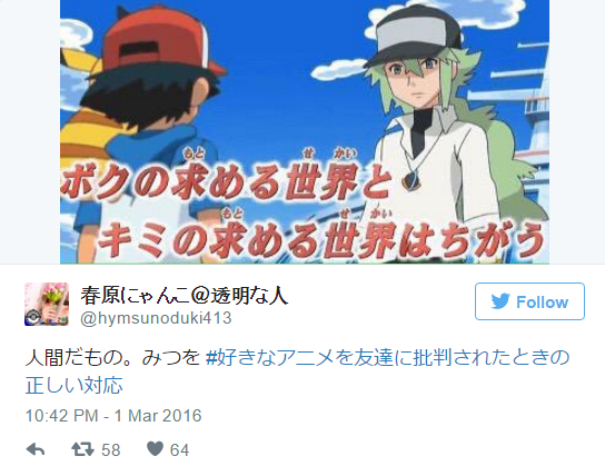 Japanese Twitter Users Respond to #TheCorrectWayToDealWithAFriendCritizingAnimeYouLike 4