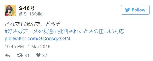 Japanese Twitter Users Respond to #TheCorrectWayToDealWithAFriendCritizingAnimeYouLike 5