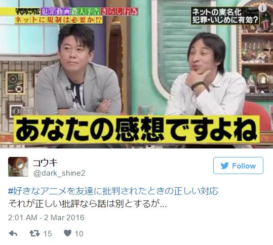 Japanese Twitter Users Respond to #TheCorrectWayToDealWithAFriendCritizingAnimeYouLike 8