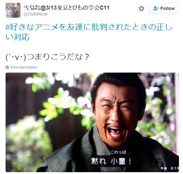 Japanese Twitter Users Respond to #TheCorrectWayToDealWithAFriendCritizingAnimeYouLike