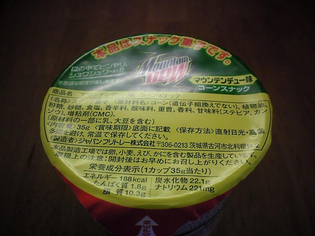 Jlist.com Haruhichan.com Frito-Lay Mountain Dew Cheetos 1