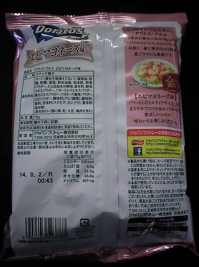 Jlist.com Haruhichan.com Frito-Lay Shrimp Mayonnaise Doritos 2