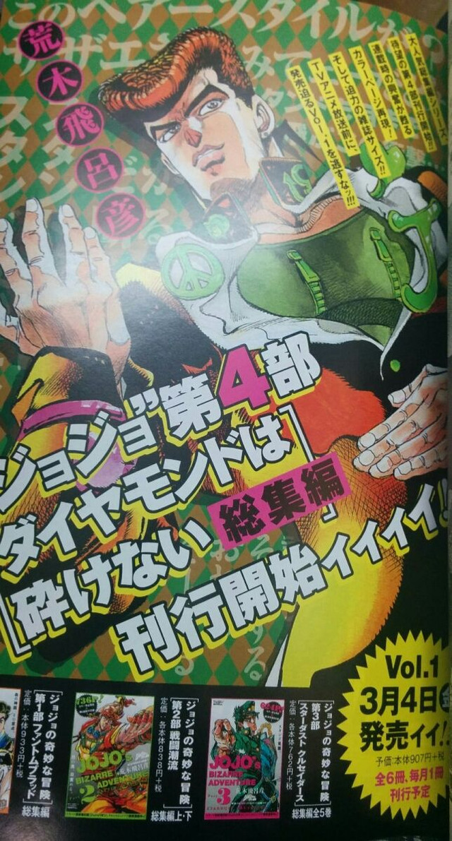 JoJo'S Bizarre Adventure Part 4 TV Anime Visuals Spotted 3