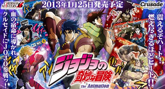 Jojo's Bizarre Adventure Stardust Crusaders anime season 2