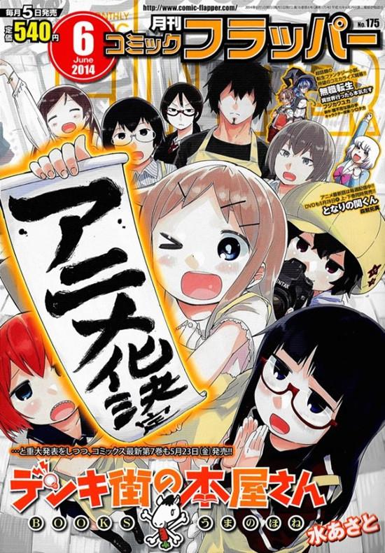 June 2014 Comic Flapper announcing Denki-Gai no Honya-san anime haruhichan.com
