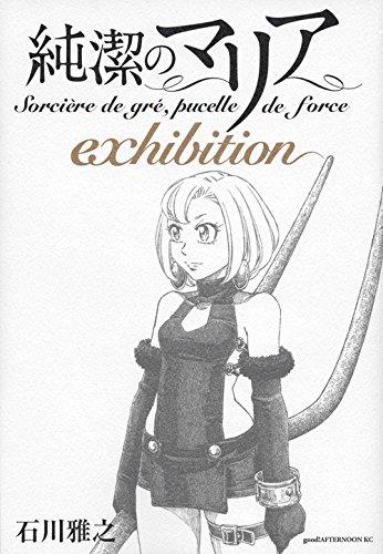 Junketsu no Maria Exhibition Manga_Haruhichan.com_