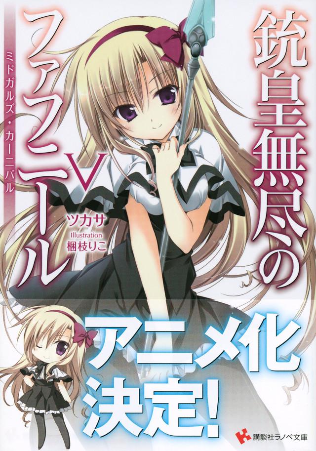 Juuou Mujin no Fafnir Light Novel Cover