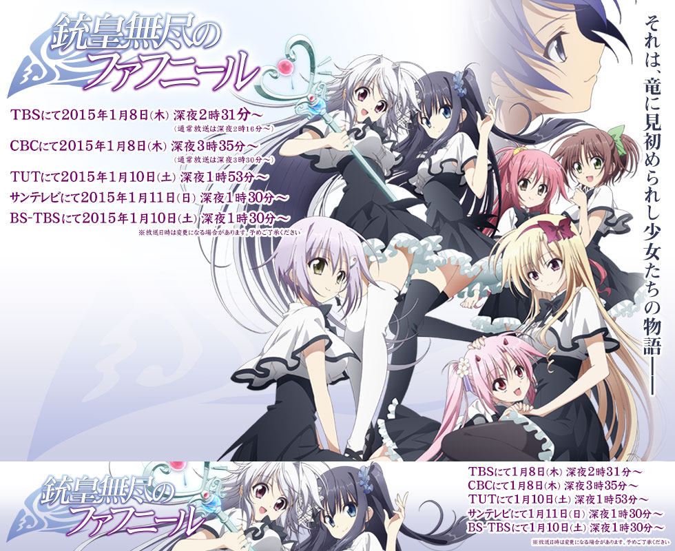 Juuou-Mujin-no-Fafnir_Haruhichan.com-Anime-Website-Visual