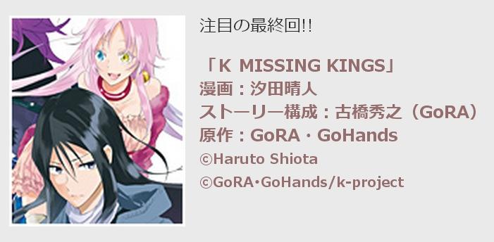 K Missing Kings Manga Ending Announcement