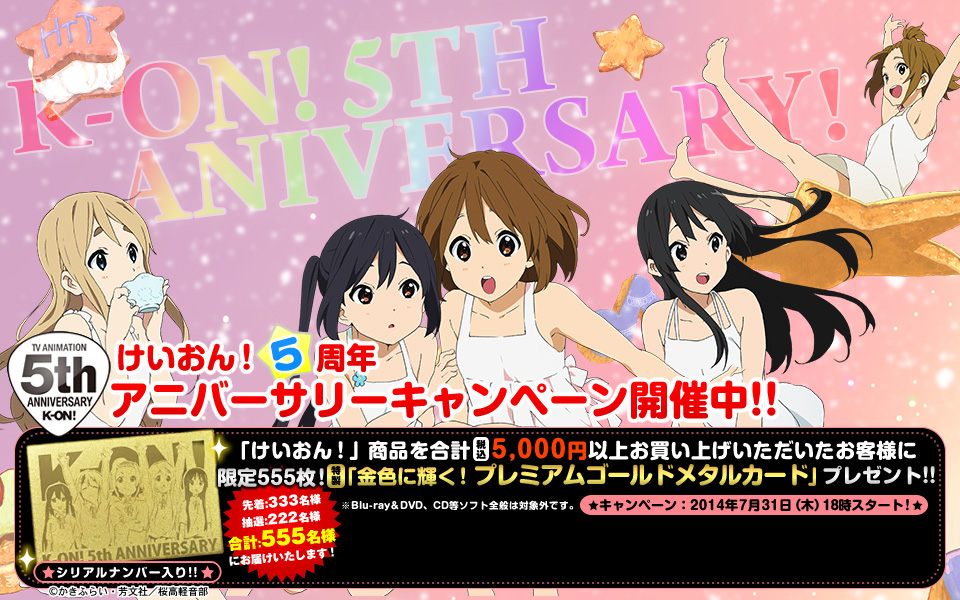 K-ON-5th-Anniversary-Campaign