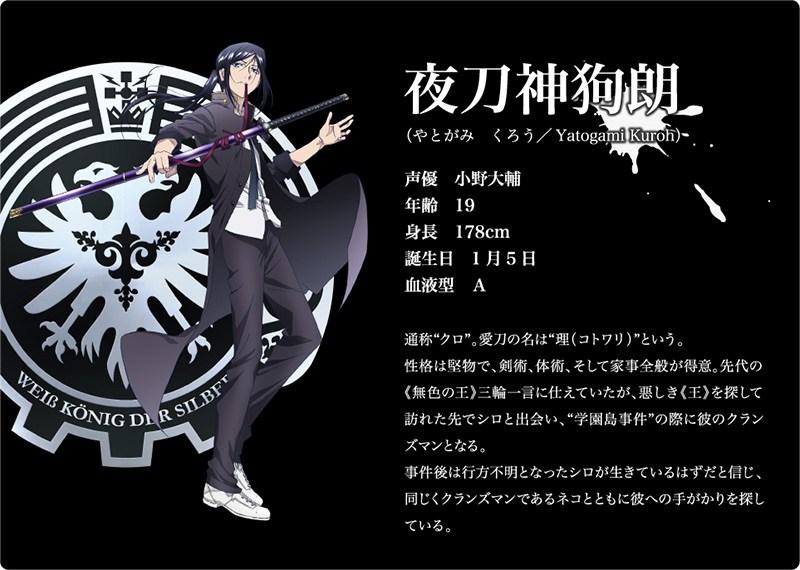 K-Return-of-Kings-Character-Design-Kuroh-Yatogami