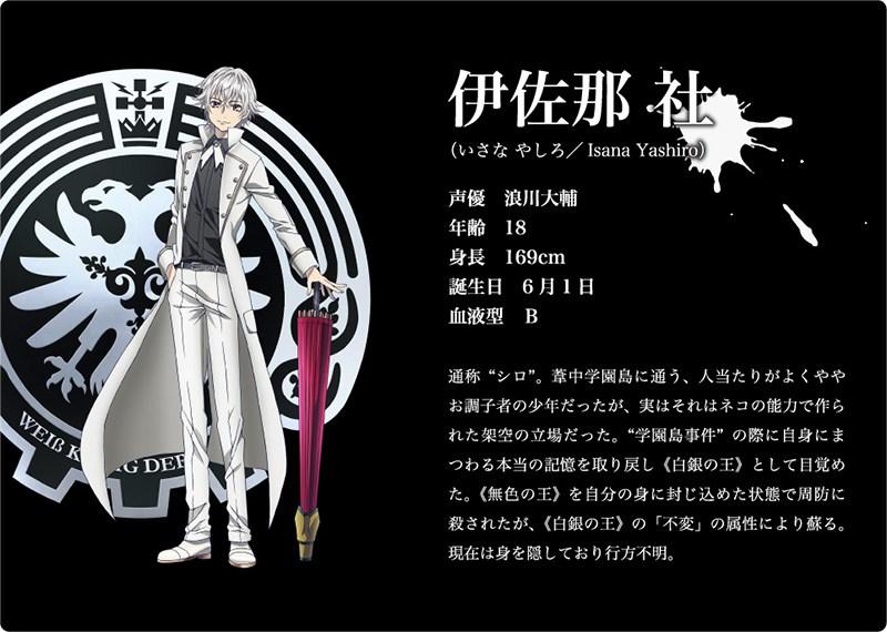 K-Return-of-Kings-Character-Design-Yashiro-Isana