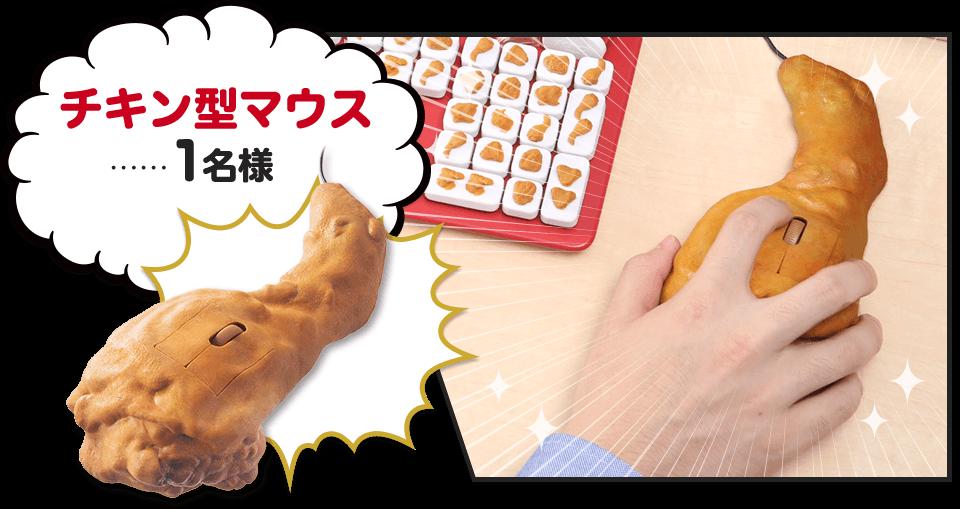 KFC kentucky fried chicken Japan haruhichan.com ケンタッキーフライドチキン 2