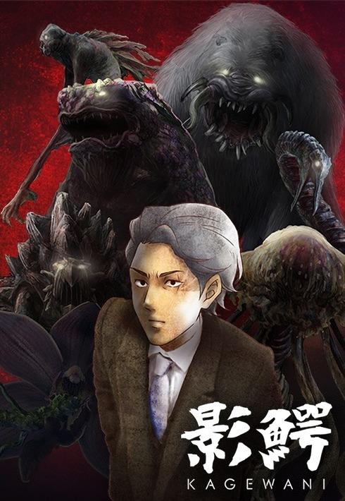 Kagewani anime visual