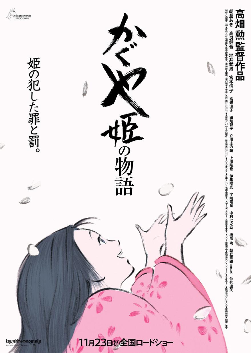 Kaguya-hime no Monogatari anime visual haruhichan.com the tale of kaguya princess visual