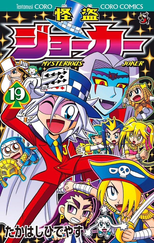 Kaitou Joker Manga Volume 19_Haruhichan.com_